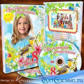 Обложка и задувка для dvd с весеннего утренника в детском саду - С Праздник ...