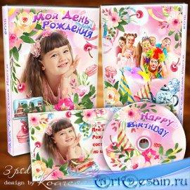 Детский набор для dvd диска с видео и приглашение на День Рождения для дево ...