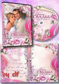 Набор dvd для свадебного видео - Пусть любовь продлится вечно