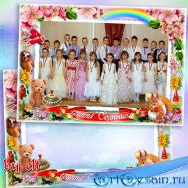 Рамка для фото группы в детском саду - Детский сад любимый наш
