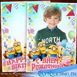 Рамка для фотошопа - Веселый День Рождения с веселыми друзьями