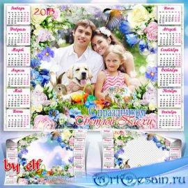 Праздничный календарь-рамка на 2018 год - Праздник Пасхи пусть наполнит душ ...