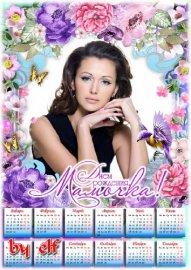 Праздничный календарь-фоторамка на 2018 год - Пусть в этот день все ярче со ...