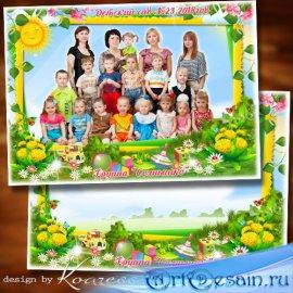 Фоторамка для группового фото в детском саду - Лето, лето к нам пришло