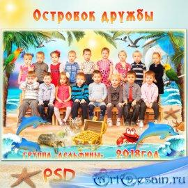 Фоторамка для группового фото в детском саду - Островок дружбы