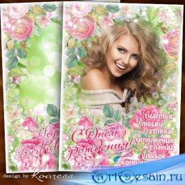 Поздравительная открытка с рамкой к Дню Рождения - Пожелания к празднику