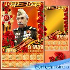 Праздничный календарь с фоторамкой - Спасибо Вам Ваш подвиг вечен Вы в душа ...