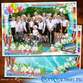 Детская рамка для фото школьного класса - До свидания, школа, здравствуй, л ...