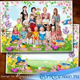 Детская фоторамка для фото группы в детском саду - Здравствуй, лето