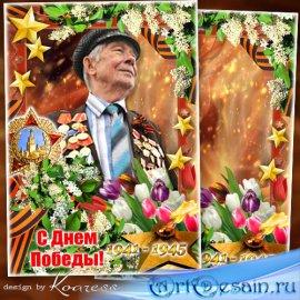 Праздничная рамка для фото к Дню Победы - Победный май
