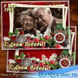 Праздничная рамка для фото-открытка к Дню Победы - С днем великой и славной ...