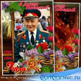 Праздничная рамка для фото к Дню Победы - В этот день мы солдат вспоминаем, ...