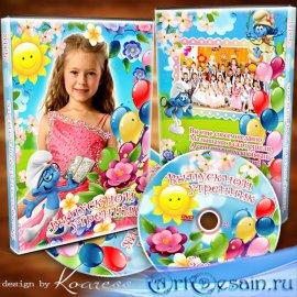 Набор dvd из обложки и задувки на диск для выпускного в детском саду - Сего ...