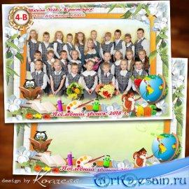 Фоторамка для школьников - Вместе праздник наш отметим - день последнего зв ...