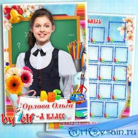 Детская виньетка и рамка для фотошопа - Зовет на каникулы школьный звонок