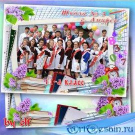Школьная рамка для фото класса - Нам нашу школу не забыть