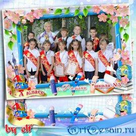 Школьная рамка для фото класса - Самый лучший, самый дружный класс