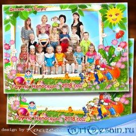 Фоторамка для группового фото в детском саду - Вот оно какое - наше лето