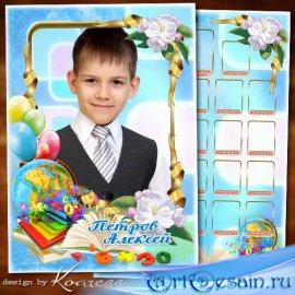 Детская школьная портретная рамка и виньетка - Зовет на каникулы звонкий зв ...