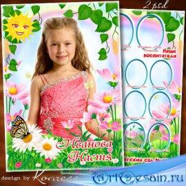 Рамка для портрета и виньетка для детского сада - До свидания, любимые игру ...