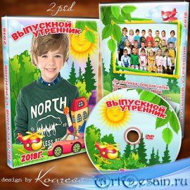 Обложка и задувка для dvd диска с видео выпускного утренника в детском саду ...