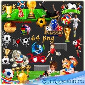 Клипарт на прозрачном фоне - Чемпионат мира по футболу 2018