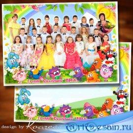 Фоторамка для группового фото в детском саду - Вот какими мы стали большими