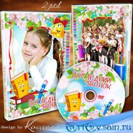 Детский набор dvd для диска с видео последнего звонка - Отдыхай, звонок вес ...
