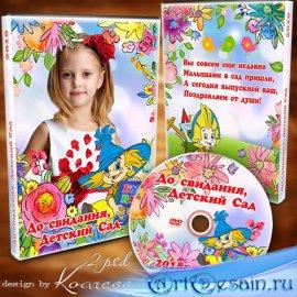 Набор dvd из обложки и задувки на диск для выпускного утренника в детском с ...