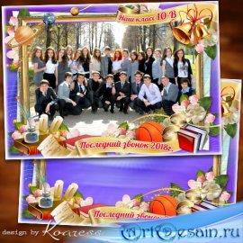 Рамка для фото школьного класса - Ждет нас лето на каникулы