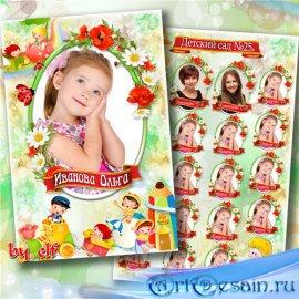 Рамка для портрета и виньетка для выпускного в детском саду - До свиданья,  ...