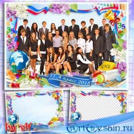 Школьная рамка для фото класса - Нам школа в жизнь открыла дверь и указала  ...