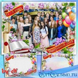 Праздничная рамка для выпускных фото - Друзей мы школьных не забудем