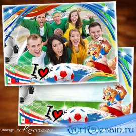 Фоторамка для футбольных болельщиков - Мы любим футбол