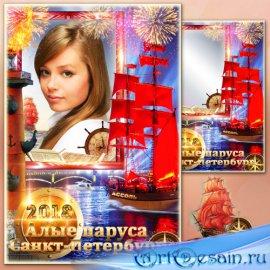 Рамка для фото - Алые паруса в Санкт-Петербурге