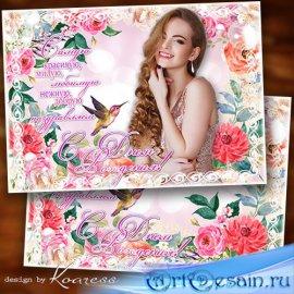 Поздравительная рамка-открытка с днем рождения - Для самой милой и любимой  ...