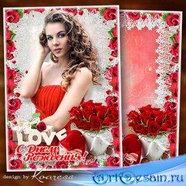 Поздравительная фоторамка-открытка с днем рождения - С Днем Рождения, с люб ...