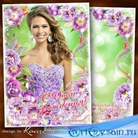 Женская фоторамка для поздравлений с днем рождения - Желаю счастья в день р ...