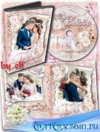 Свадебный набор DVD - Храните вместе ваш уют, цените каждый миг как вечност ...