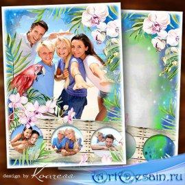 Романтическая рамка для летних фото с моря - Лето, отпуск, приключения