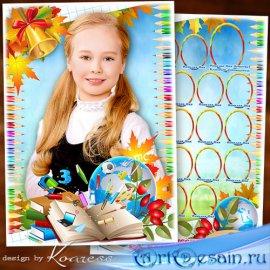 Школьная детская виньетка и фоторамка для портретов - Сентябрь уже стучится ...