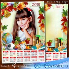 Детский календарь с фоторамкой для школьных фото - Наступила осень и зовет  ...