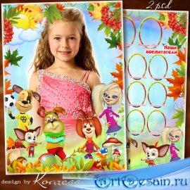 Детская осенняя виньетка и рамка для портретов - Открывает детский сад снов ...