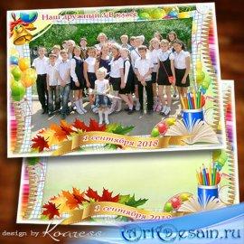 Рамка для школьных фото класса - В сентябрьский день звенит звонок