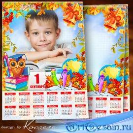 Детский календарь с рамкой на 2019 год для школьных фото - Поет заливисто з ...