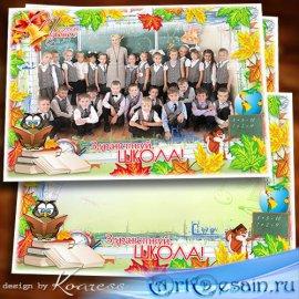 Рамка для школьных фото класса - В День Знаний школа двери распахнула