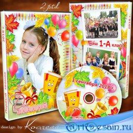 Детский школьный набор dvd для диска с видео первого звонка - Ждет вас школ ...