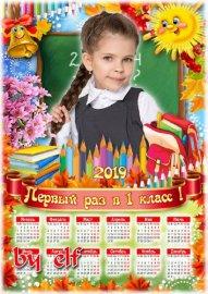 Календарь на 2019 год для школьных фото - Ты теперь не дошколёнок, ты почти ...