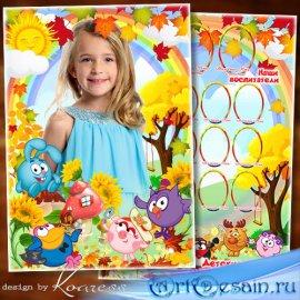 Детская осенняя виньетка и рамка для портретов со смешариками - Кружат лист ...