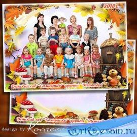 Детская фоторамка для фото группы - Разноцветные листочки кружит в небе лис ...
